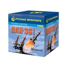 """Пли-36! ( 1/4"""" х 36 залпов)"""