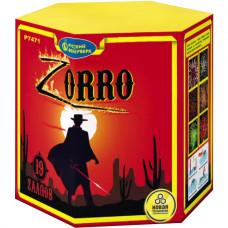 "Зорро (Zorro) (1""х19 залпов)"