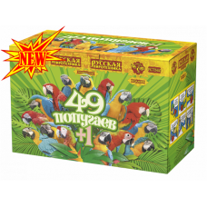 "49 попугаев + 1 (1""х50 залпов)"