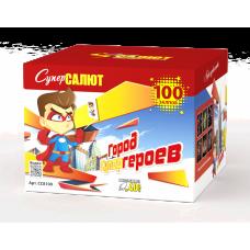 "Город Героев (1""х100 залпов)"