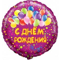 Воздушный шар (18''/46 см) Круг, С Днем рождения (шарики), Фиолетовый